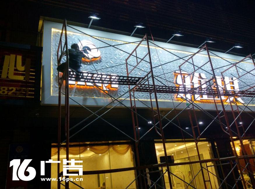 头招牌安装案例——三维彩扣板+铝塑板+LED亚克力双面发光字安装工程 安装技术 第12张