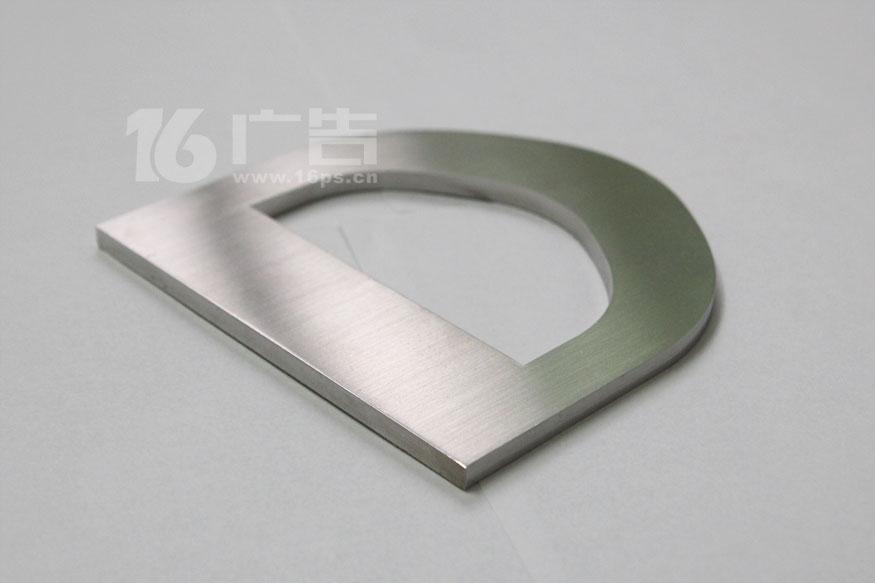 不锈钢字多少钱一厘米?不锈钢字价格是怎么算的?不锈钢字价格计算方法 技术资料 第7张