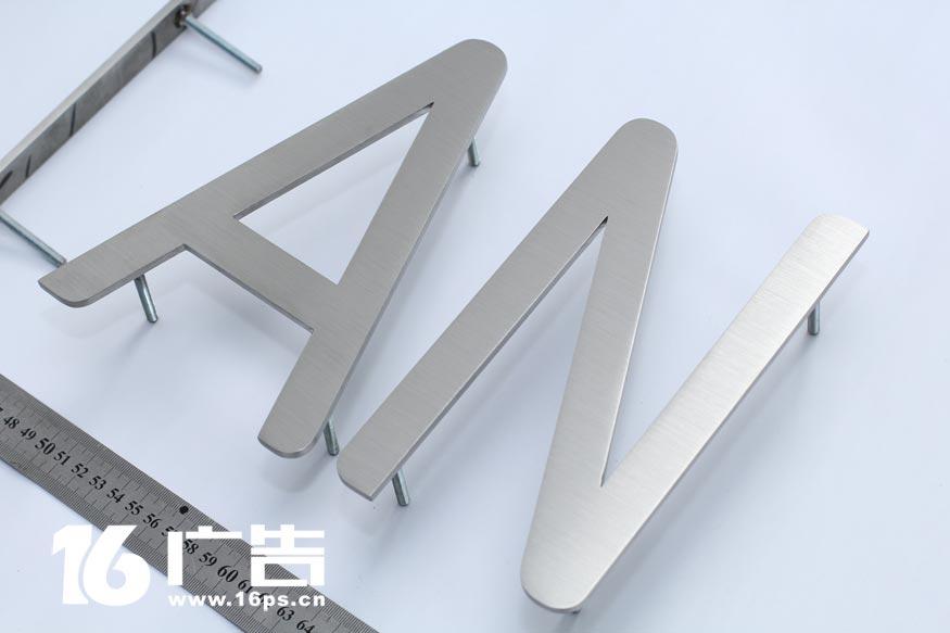 不锈钢字多少钱一厘米?不锈钢字价格是怎么算的?不锈钢字价格计算方法