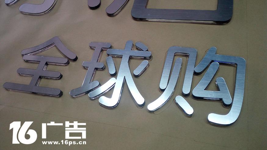 拉丝银水晶字