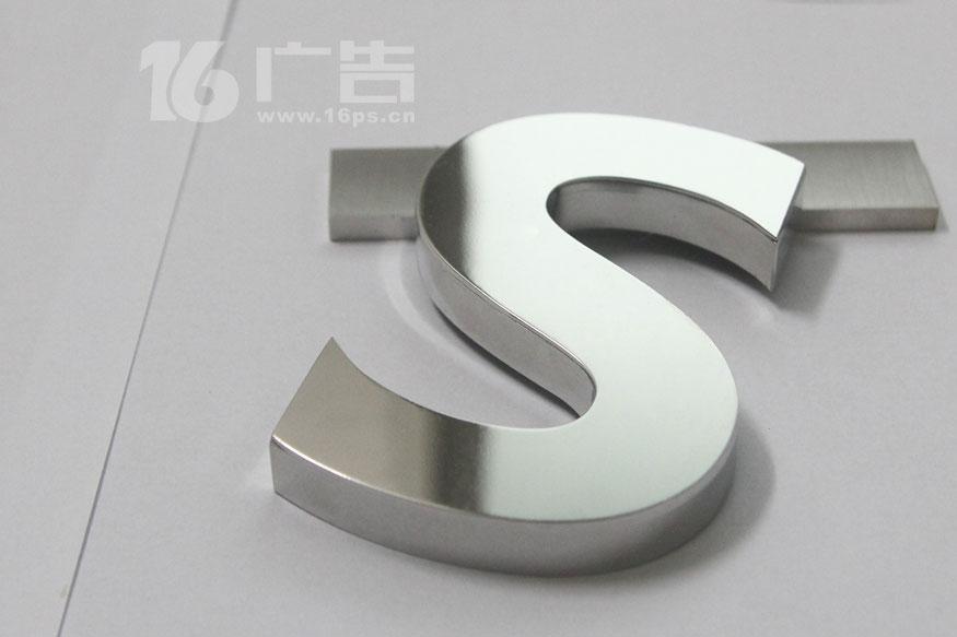 不锈钢字多少钱一厘米?不锈钢字价格是怎么算的?不锈钢字价格计算方法 技术资料 第3张